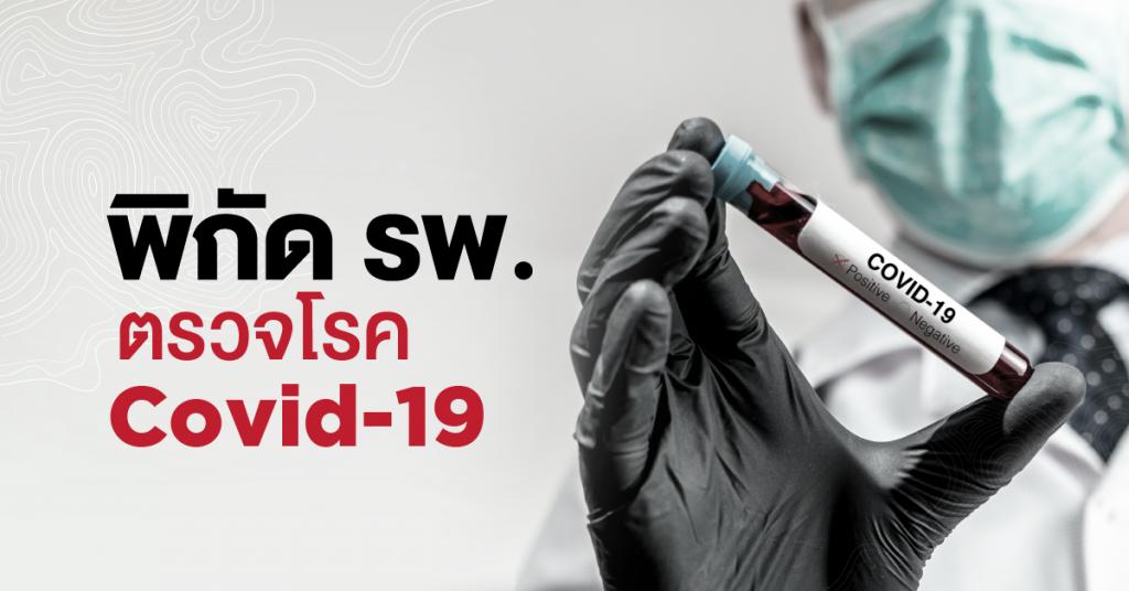 ตรวจโรค COVID-19