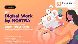 สัมมนา Digital work by NOSTRA