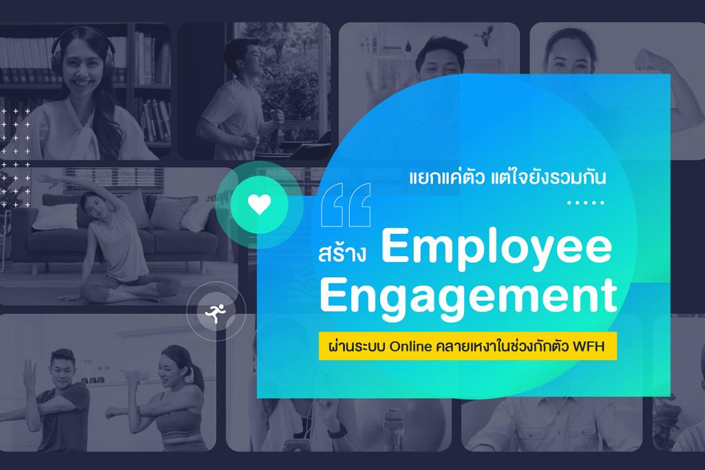 Smart health engagement