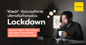 Lockdown digital work