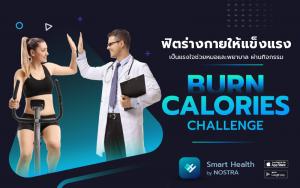 """Burn Calories Challenge ฟิตร่างสู้ COVID-19"