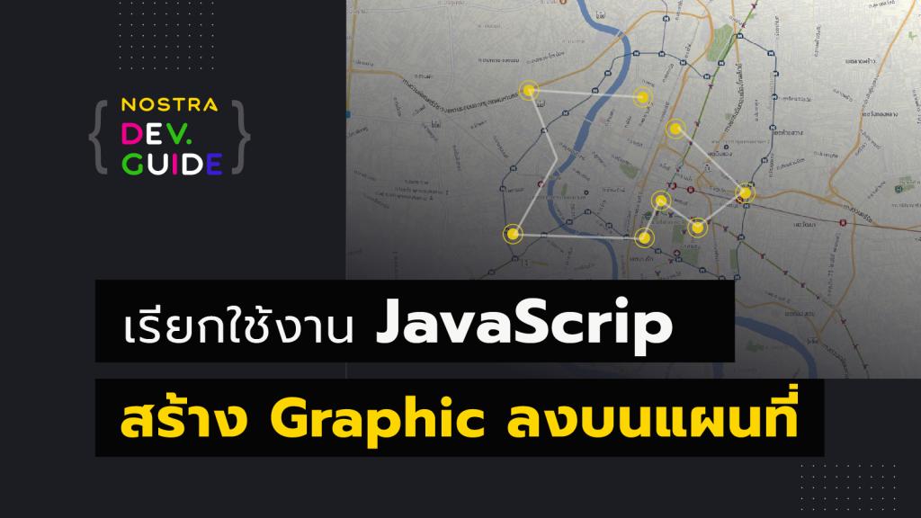 Create Graphic