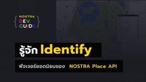 NOSTRA Dev Guide Ep4