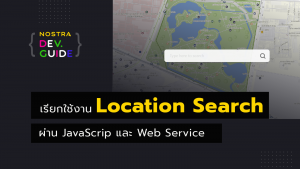 NOSTRA Dev Guide Ep3: วิธีการเรียกใช้งาน Location Search